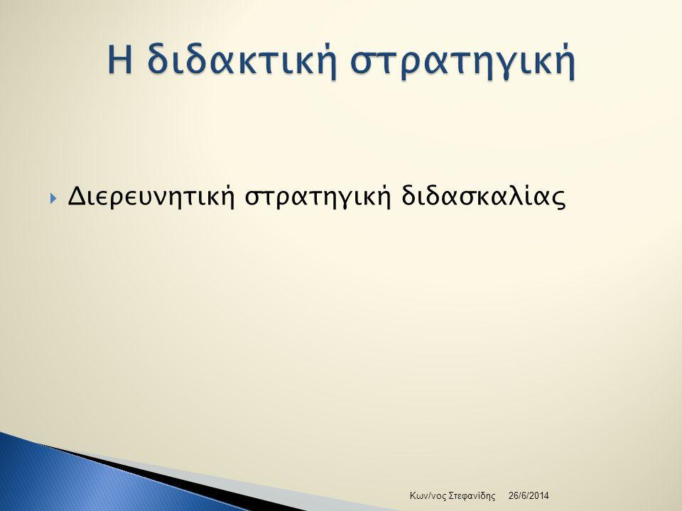  Διερευνητική στρατηγική διδασκαλίας 26/6/2014Κων/νος Στεφανίδης