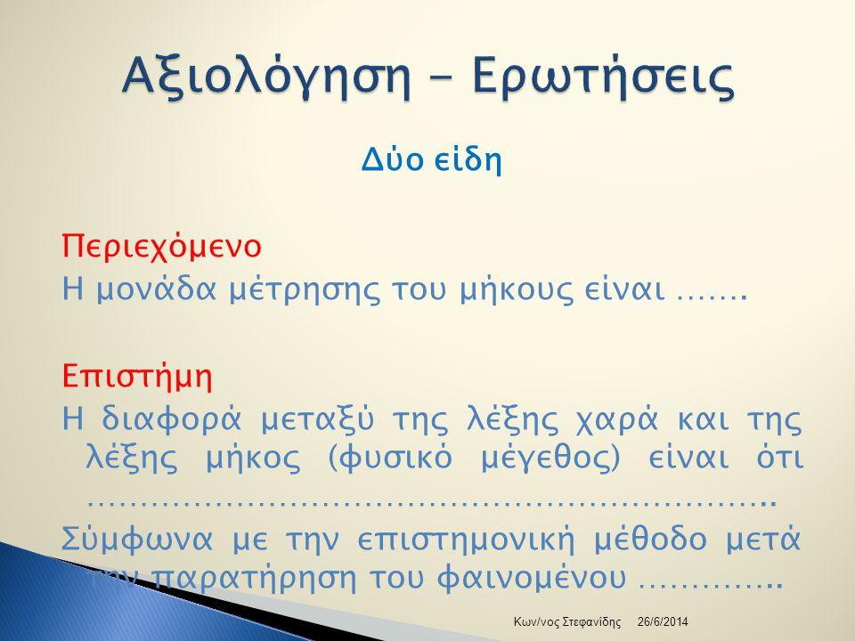 Εμπειρία (κείμενο, βίντεο, …..) + Ερώτηση  http://www.youtube.com/watch?v=Ll21j2r8g Dc http://www.youtube.com/watch?v=Ll21j2r8g Dc 26/6/2014Κων/νος Στεφανίδης