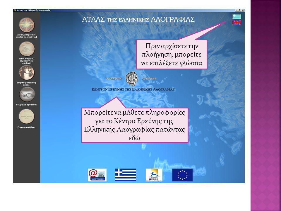 Πριν αρχίσετε την πλοήγηση, μπορείτε να επιλέξετε γλώσσα Μπορείτε να μάθετε πληροφορίες για το Κέντρο Ερεύνης της Ελληνικής Λαογραφίας πατώντας εδώ