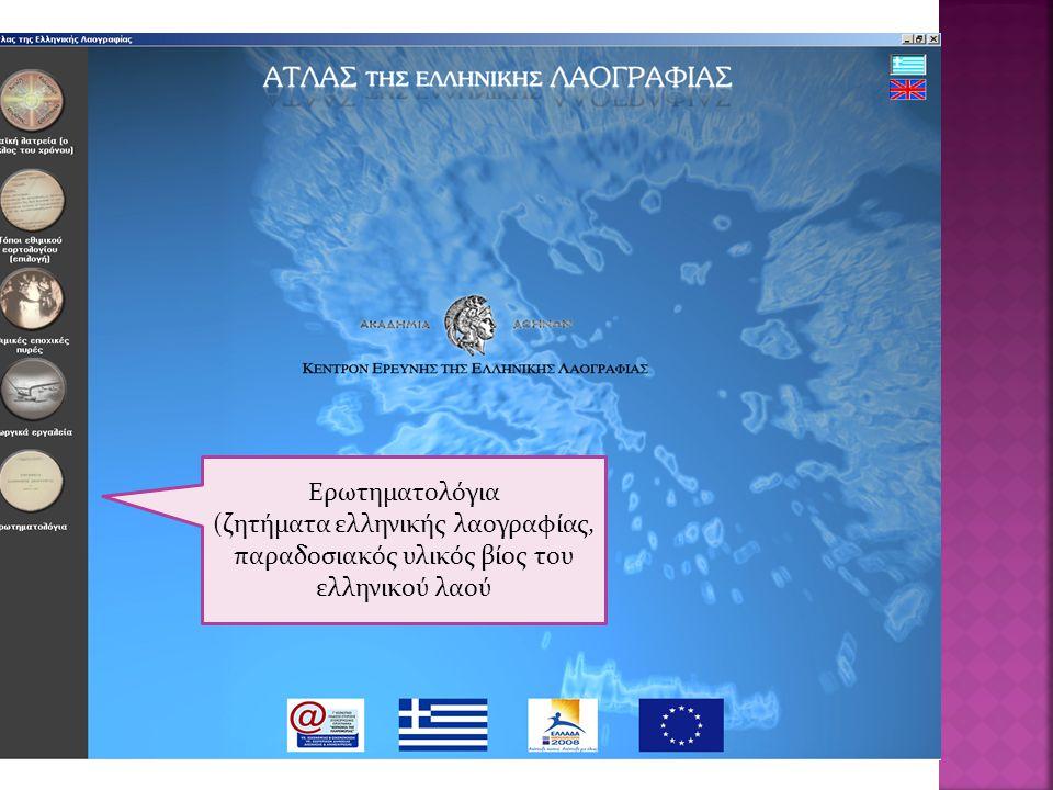 Ερωτηματολόγια (ζητήματα ελληνικής λαογραφίας, παραδοσιακός υλικός βίος του ελληνικού λαού