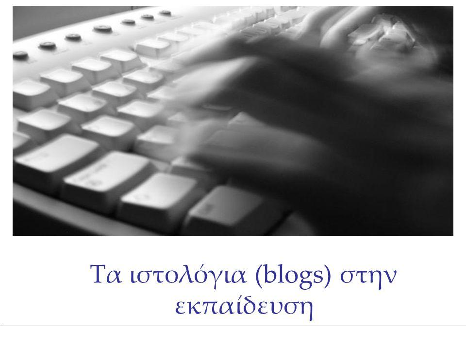 •Τα δικτυακά ημερολόγια ή ιστολόγια (blogs), εμφανίστηκαν στις αρχές του 2000.