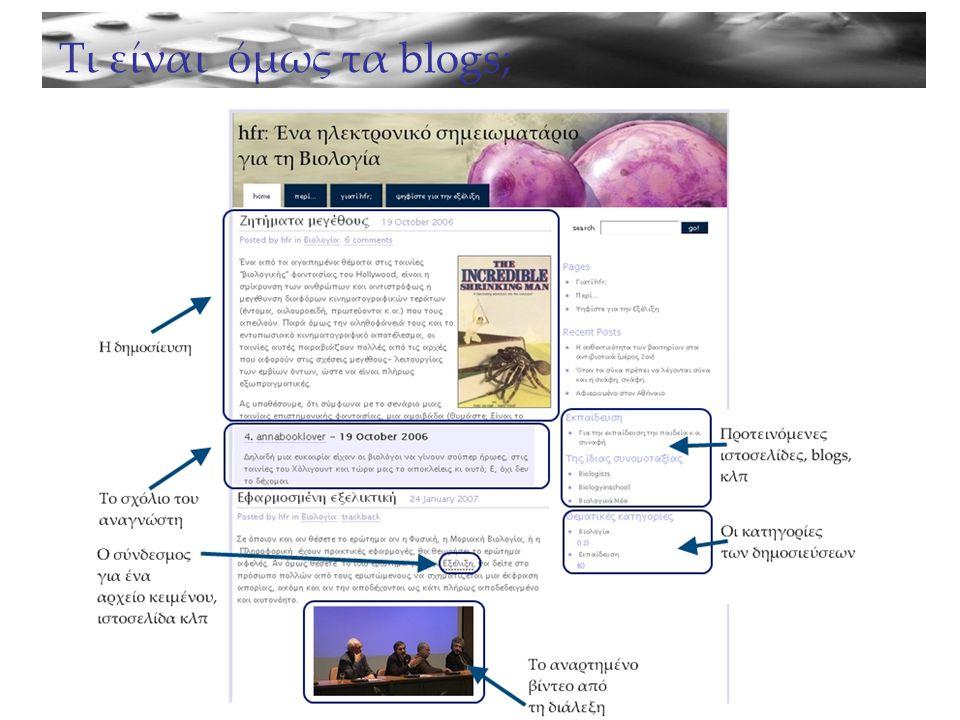 •Τα blogs χρησιμοποιούνται διεθνώς, όλο και περισσότερο, από όλο και περισσότερους εκπαιδευτικούς, μαθητές, υπεύθυνους εκπαίδευσης και παιδαγωγούς.