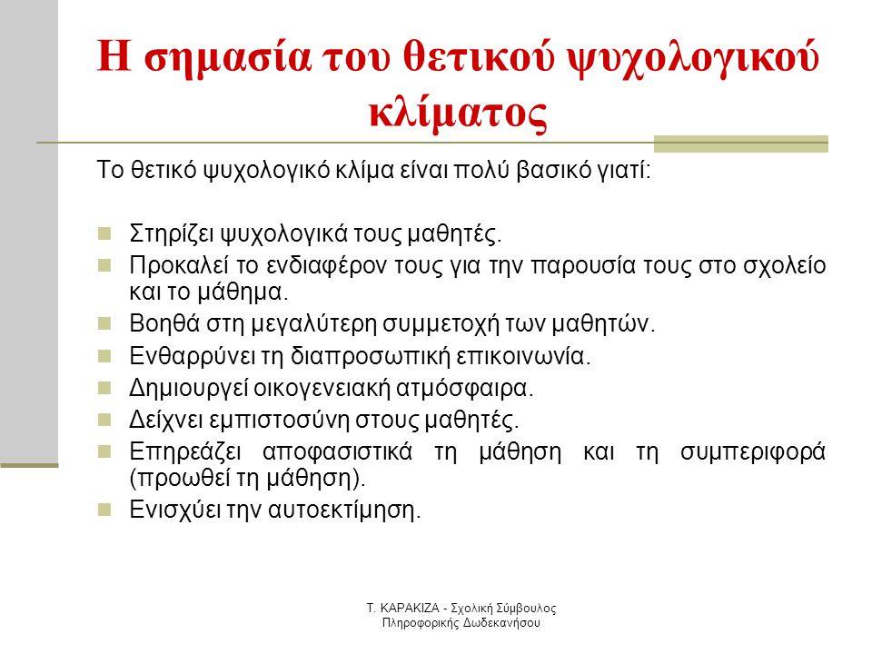 Τ. ΚΑΡΑΚΙΖΑ - Σχολική Σύμβουλος Πληροφορικής Δωδεκανήσου Η σημασία του θετικού ψυχολογικού κλίματος Το θετικό ψυχολογικό κλίμα είναι πολύ βασικό γιατί