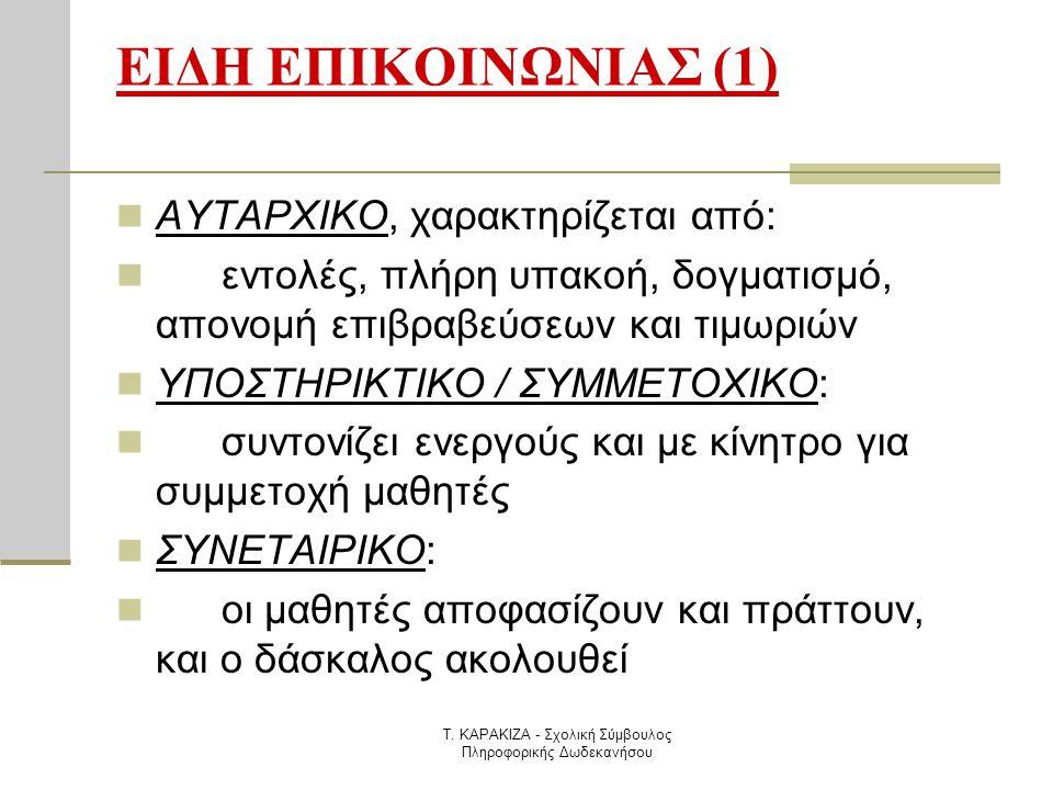 Τ. ΚΑΡΑΚΙΖΑ - Σχολική Σύμβουλος Πληροφορικής Δωδεκανήσου ΕΙΔΗ ΕΠΙΚΟΙΝΩΝΙΑΣ (1)  ΑΥΤΑΡΧΙΚΟ, χαρακτηρίζεται από:  εντολές, πλήρη υπακοή, δογματισμό, α