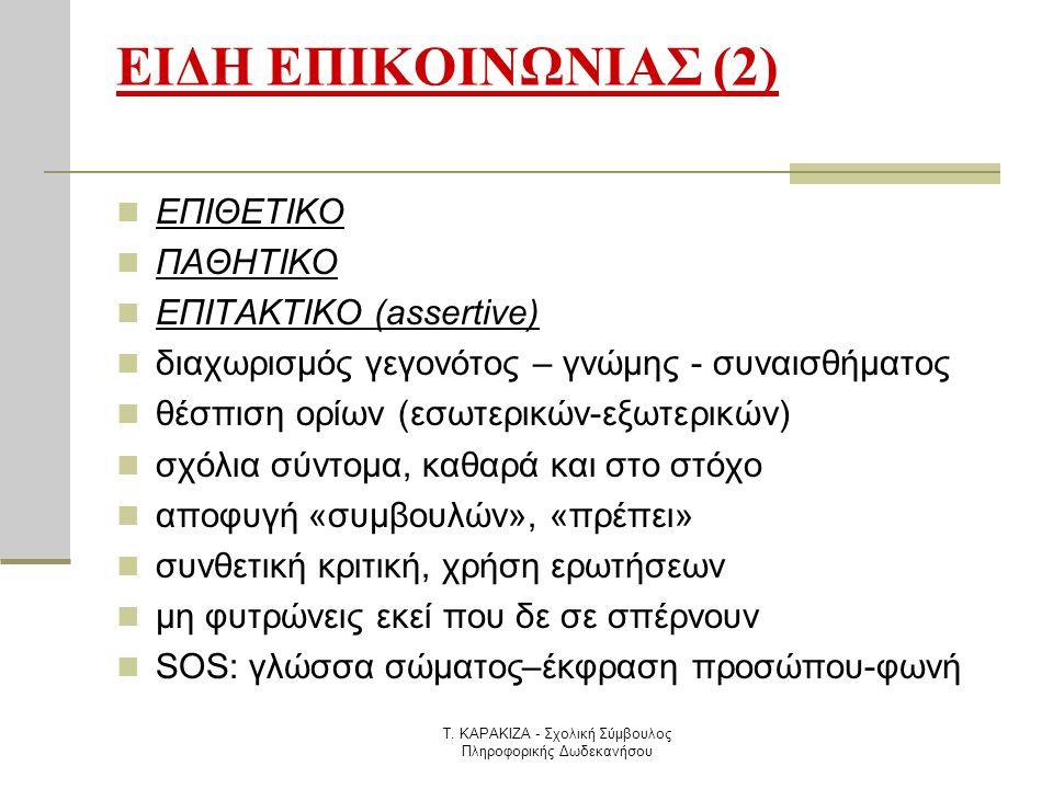 Τ. ΚΑΡΑΚΙΖΑ - Σχολική Σύμβουλος Πληροφορικής Δωδεκανήσου ΕΙΔΗ ΕΠΙΚΟΙΝΩΝΙΑΣ (2)  ΕΠΙΘΕΤΙΚΟ  ΠΑΘΗΤΙΚΟ  ΕΠΙΤΑΚΤΙΚΟ (assertive)  διαχωρισμός γεγονότος