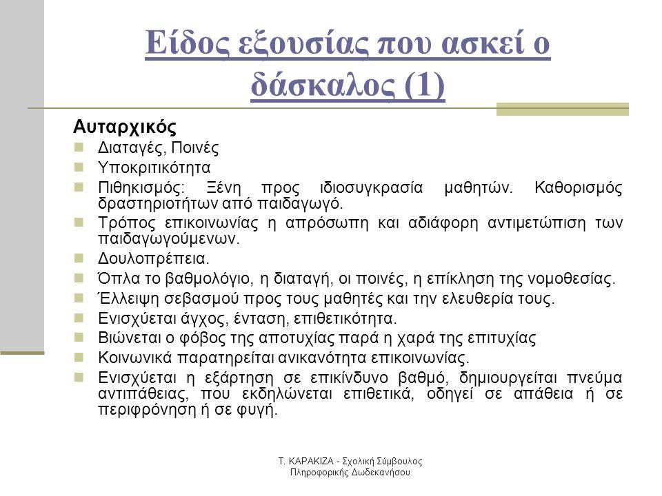 Τ. ΚΑΡΑΚΙΖΑ - Σχολική Σύμβουλος Πληροφορικής Δωδεκανήσου Είδος εξουσίας που ασκεί ο δάσκαλος (1) Αυταρχικός  Διαταγές, Ποινές  Υποκριτικότητα  Πιθη