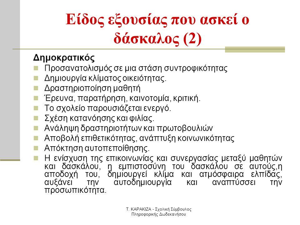 Τ. ΚΑΡΑΚΙΖΑ - Σχολική Σύμβουλος Πληροφορικής Δωδεκανήσου Είδος εξουσίας που ασκεί ο δάσκαλος (2) Δημοκρατικός  Προσανατολισμός σε μια στάση συντροφικ