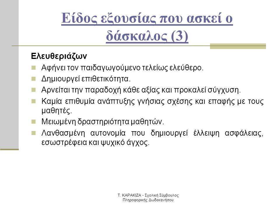 Τ. ΚΑΡΑΚΙΖΑ - Σχολική Σύμβουλος Πληροφορικής Δωδεκανήσου Είδος εξουσίας που ασκεί ο δάσκαλος (3) Ελευθεριάζων  Αφήνει τον παιδαγωγούμενο τελείως ελεύ
