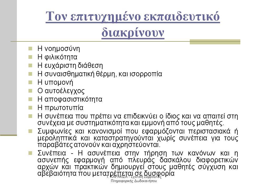 Τ. ΚΑΡΑΚΙΖΑ - Σχολική Σύμβουλος Πληροφορικής Δωδεκανήσου Τον επιτυχημένο εκπαιδευτικό διακρίνουν  Η νοημοσύνη  Η φιλικότητα  Η ευχάριστη διάθεση 