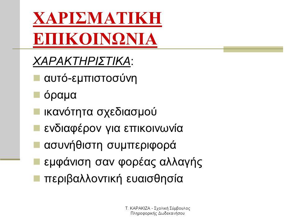 Τ. ΚΑΡΑΚΙΖΑ - Σχολική Σύμβουλος Πληροφορικής Δωδεκανήσου ΧΑΡΙΣΜΑΤΙΚΗ ΕΠΙΚΟΙΝΩΝΙΑ ΧΑΡΑΚΤΗΡΙΣΤΙΚΑ:  αυτό-εμπιστοσύνη  όραμα  ικανότητα σχεδιασμού  ε