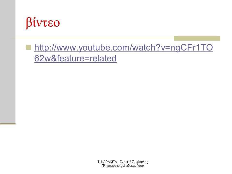 Τ. ΚΑΡΑΚΙΖΑ - Σχολική Σύμβουλος Πληροφορικής Δωδεκανήσου βίντεο  http://www.youtube.com/watch?v=ngCFr1TO 62w&feature=related http://www.youtube.com/w