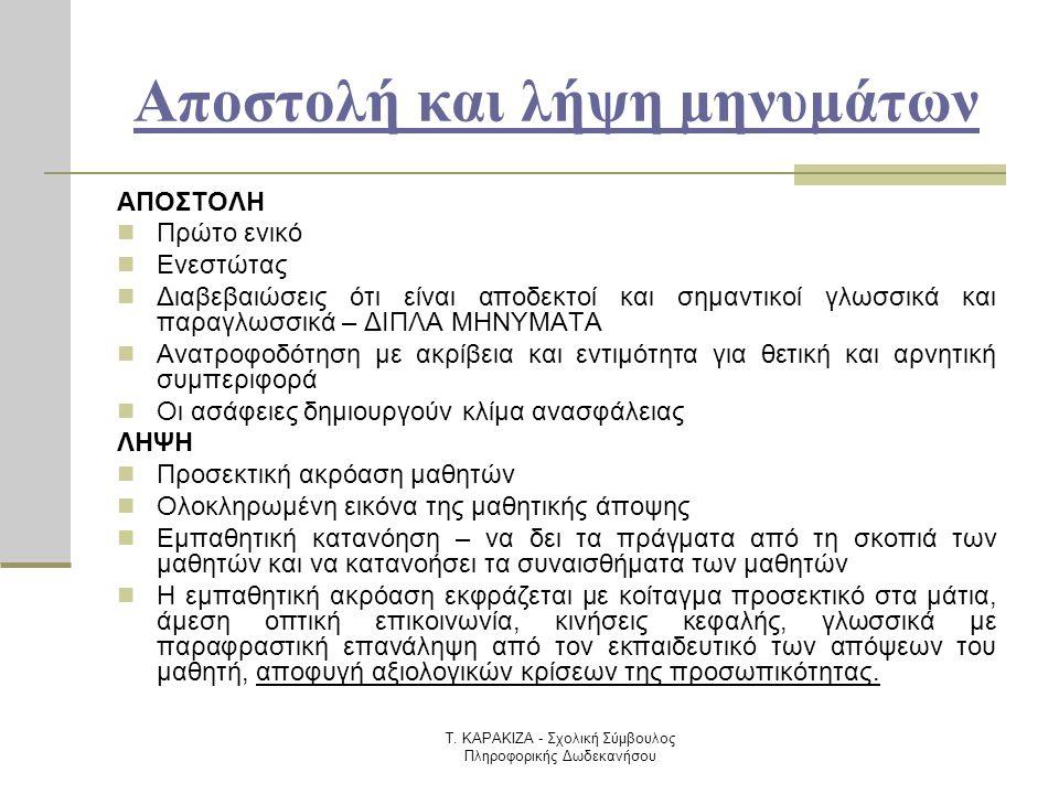 Τ. ΚΑΡΑΚΙΖΑ - Σχολική Σύμβουλος Πληροφορικής Δωδεκανήσου Αποστολή και λήψη μηνυμάτων ΑΠΟΣΤΟΛΗ  Πρώτο ενικό  Ενεστώτας  Διαβεβαιώσεις ότι είναι αποδ