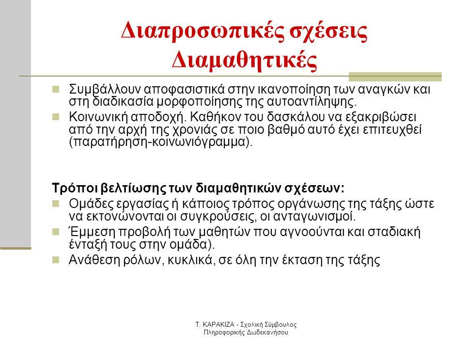 Τ. ΚΑΡΑΚΙΖΑ - Σχολική Σύμβουλος Πληροφορικής Δωδεκανήσου Διαπροσωπικές σχέσεις Διαμαθητικές  Συμβάλλουν αποφασιστικά στην ικανοποίηση των αναγκών και
