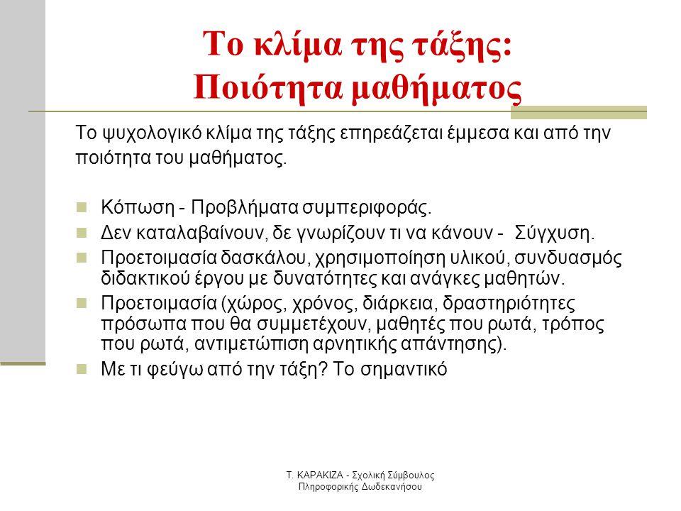 Τ. ΚΑΡΑΚΙΖΑ - Σχολική Σύμβουλος Πληροφορικής Δωδεκανήσου Το κλίμα της τάξης: Ποιότητα μαθήματος Το ψυχολογικό κλίμα της τάξης επηρεάζεται έμμεσα και α