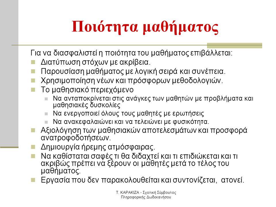 Τ. ΚΑΡΑΚΙΖΑ - Σχολική Σύμβουλος Πληροφορικής Δωδεκανήσου Ποιότητα μαθήματος Για να διασφαλιστεί η ποιότητα του μαθήματος επιβάλλεται:  Διατύπωση στόχ