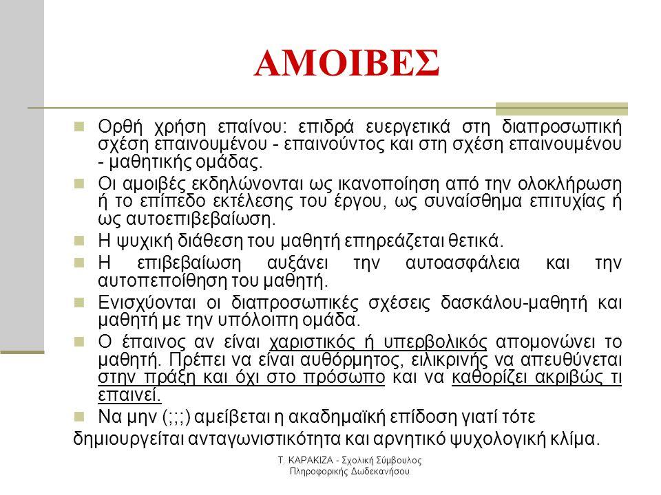 Τ. ΚΑΡΑΚΙΖΑ - Σχολική Σύμβουλος Πληροφορικής Δωδεκανήσου ΑΜΟΙΒΕΣ  Ορθή χρήση επαίνου: επιδρά ευεργετικά στη διαπροσωπική σχέση επαινουμένου - επαινού