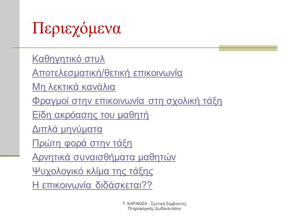 Τ. ΚΑΡΑΚΙΖΑ - Σχολική Σύμβουλος Πληροφορικής Δωδεκανήσου Περιεχόμενα Καθηγητικό στυλ Αποτελεσματική/θετική επικοινωνία Μη λεκτικά κανάλια Φραγμοί στην