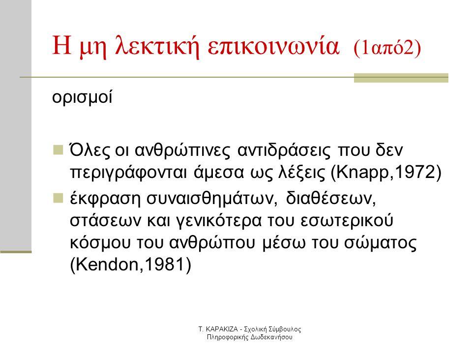 Τ. ΚΑΡΑΚΙΖΑ - Σχολική Σύμβουλος Πληροφορικής Δωδεκανήσου Η μη λεκτική επικοινωνία (1από2) ορισμοί  Όλες οι ανθρώπινες αντιδράσεις που δεν περιγράφοντ