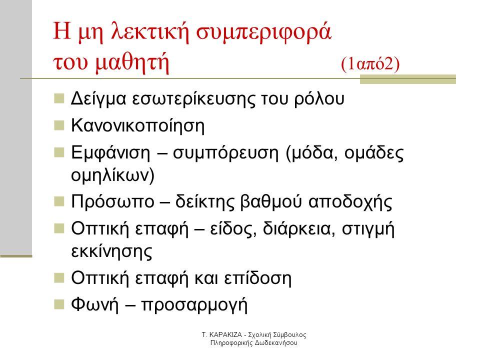 Τ. ΚΑΡΑΚΙΖΑ - Σχολική Σύμβουλος Πληροφορικής Δωδεκανήσου Η μη λεκτική συμπεριφορά του μαθητή (1από2)  Δείγμα εσωτερίκευσης του ρόλου  Κανονικοποίηση