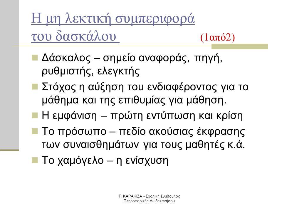 Τ. ΚΑΡΑΚΙΖΑ - Σχολική Σύμβουλος Πληροφορικής Δωδεκανήσου Η μη λεκτική συμπεριφορά του δασκάλου Η μη λεκτική συμπεριφορά του δασκάλου (1από2)  Δάσκαλο