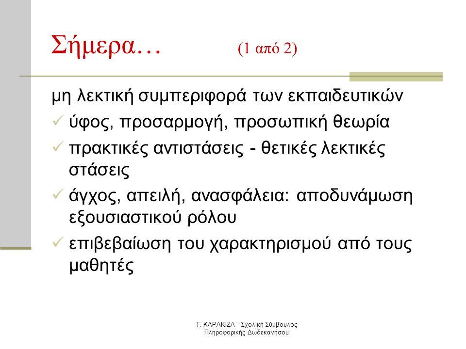 Τ. ΚΑΡΑΚΙΖΑ - Σχολική Σύμβουλος Πληροφορικής Δωδεκανήσου Σήμερα… (1 από 2) μη λεκτική συμπεριφορά των εκπαιδευτικών  ύφος, προσαρμογή, προσωπική θεωρ