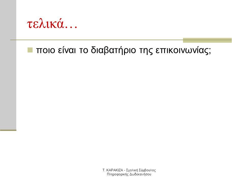 Τ. ΚΑΡΑΚΙΖΑ - Σχολική Σύμβουλος Πληροφορικής Δωδεκανήσου τελικά…  ποιο είναι το διαβατήριο της επικοινωνίας;