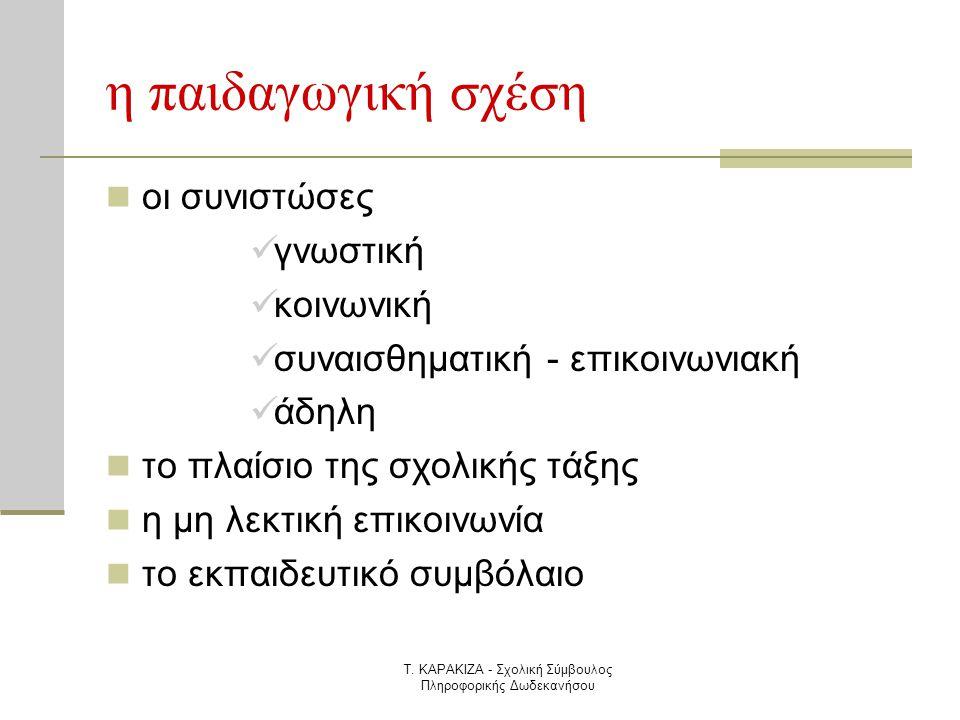 Τ. ΚΑΡΑΚΙΖΑ - Σχολική Σύμβουλος Πληροφορικής Δωδεκανήσου η παιδαγωγική σχέση  οι συνιστώσες  γνωστική  κοινωνική  συναισθηματική - επικοινωνιακή 