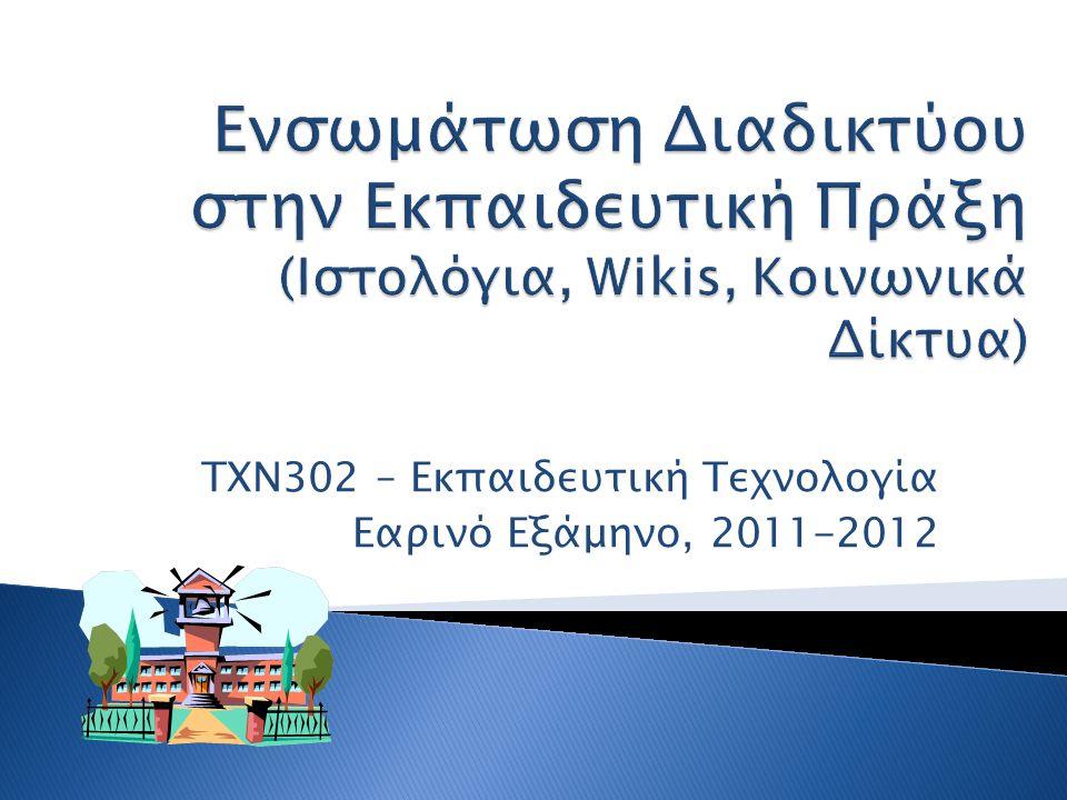 ΤΧΝ302 – Εκπαιδευτική Τεχνολογία Εαρινό Εξάμηνο, 2011-2012