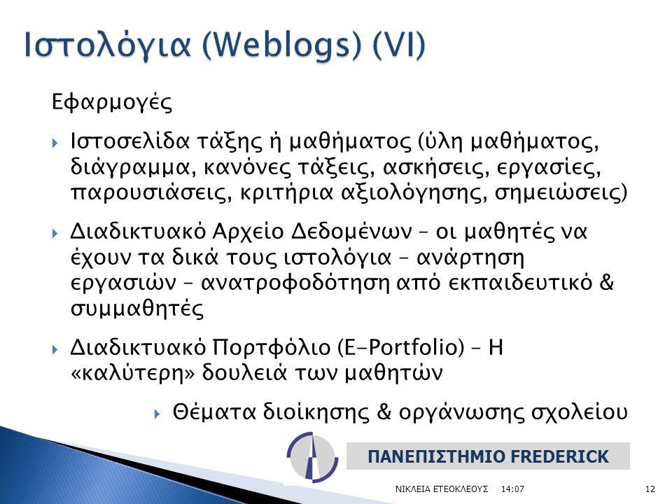 Εφαρμογές  Ιστοσελίδα τάξης ή μαθήματος (ύλη μαθήματος, διάγραμμα, κανόνες τάξεις, ασκήσεις, εργασίες, παρουσιάσεις, κριτήρια αξιολόγησης, σημειώσεις