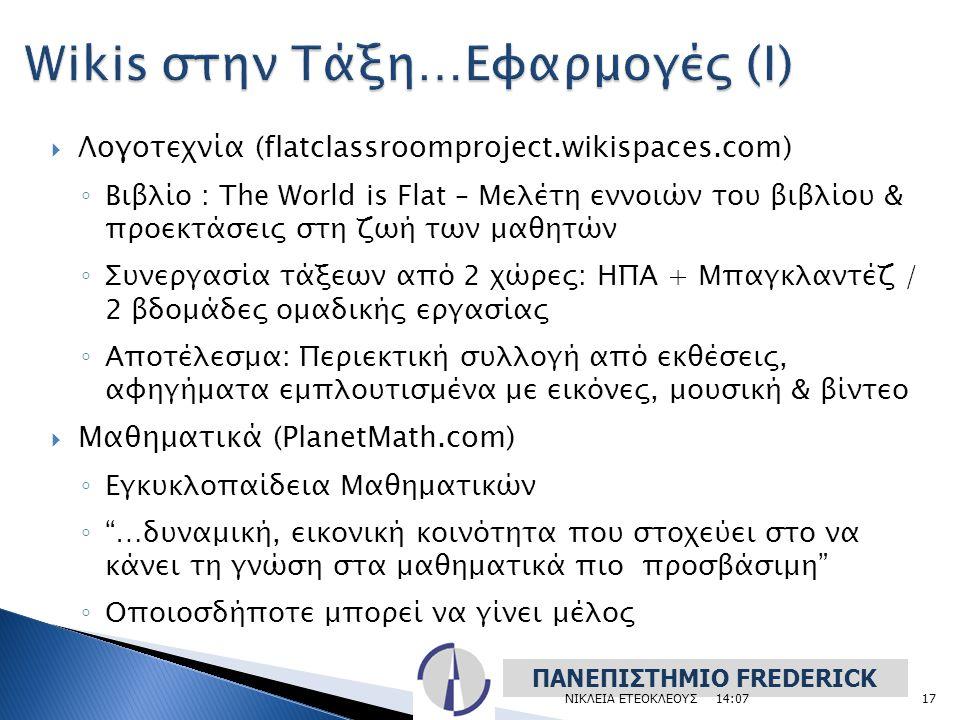 Λογοτεχνία (flatclassroomproject.wikispaces.com) ◦ Βιβλίο : The World is Flat – Μελέτη εννοιών του βιβλίου & προεκτάσεις στη ζωή των μαθητών ◦ Συνερ