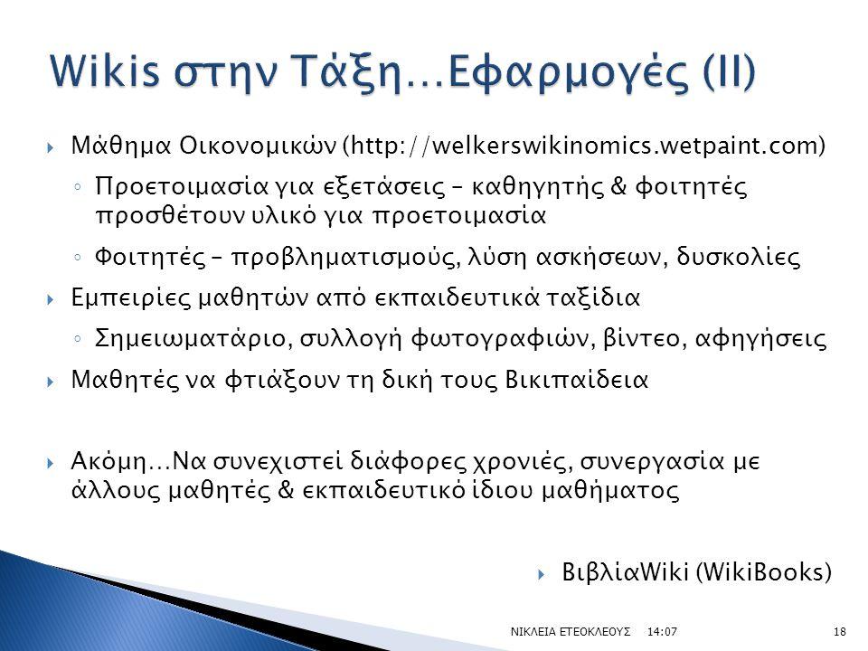  Μάθημα Οικονομικών (http://welkerswikinomics.wetpaint.com) ◦ Προετοιμασία για εξετάσεις – καθηγητής & φοιτητές προσθέτουν υλικό για προετοιμασία ◦ Φ