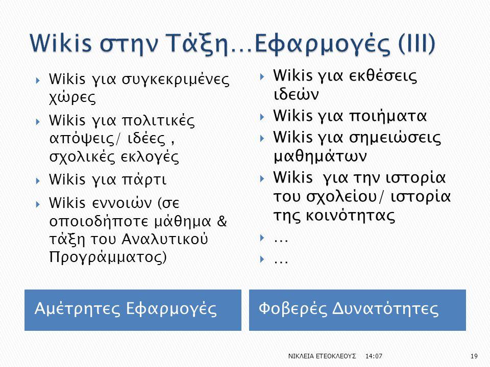 Αμέτρητες ΕφαρμογέςΦοβερές Δυνατότητες  Wikis για συγκεκριμένες χώρες  Wikis για πολιτικές απόψεις/ ιδέες, σχολικές εκλογές  Wikis για πάρτι  Wiki