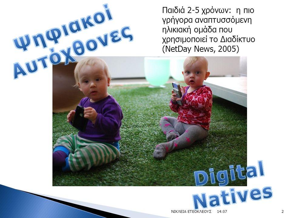 Παιδιά 2-5 χρόνων: η πιο γρήγορα αναπτυσσόμενη ηλικιακή ομάδα που χρησιμοποιεί το Διαδίκτυο (NetDay News, 2005) 214:08NIKΛΕΙΑ ΕΤΕΟΚΛΕΟΥΣ