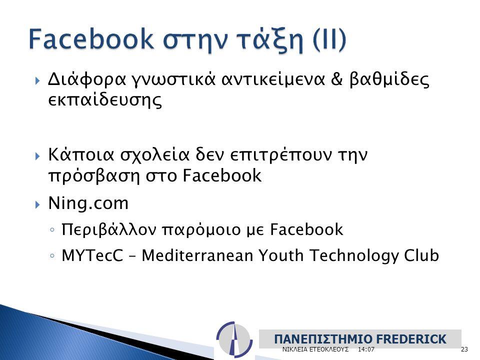  Διάφορα γνωστικά αντικείμενα & βαθμίδες εκπαίδευσης  Κάποια σχολεία δεν επιτρέπουν την πρόσβαση στο Facebook  Ning.com ◦ Περιβάλλον παρόμοιο με Fa