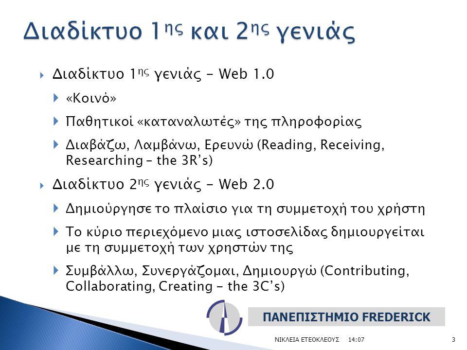  Διαδίκτυο 1 ης γενιάς - Web 1.0  «Κοινό»  Παθητικοί «καταναλωτές» της πληροφορίας  Διαβάζω, Λαμβάνω, Ερευνώ (Reading, Receiving, Researching – th
