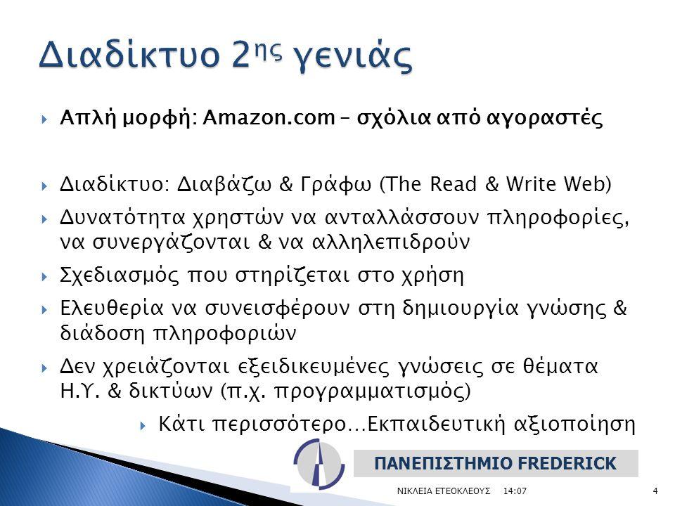 Απλή μορφή: Amazon.com – σχόλια από αγοραστές  Διαδίκτυο: Διαβάζω & Γράφω (The Read & Write Web)  Δυνατότητα χρηστών να ανταλλάσσουν πληροφορίες,