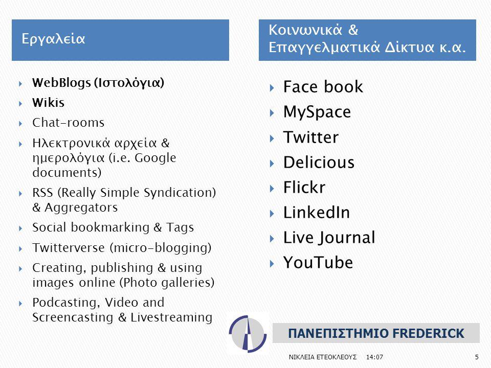 Εργαλεία Κοινωνικά & Επαγγελματικά Δίκτυα κ.α.  WebBlogs (Ιστολόγια)  Wikis  Chat-rooms  Ηλεκτρονικά αρχεία & ημερολόγια (i.e. Google documents) 