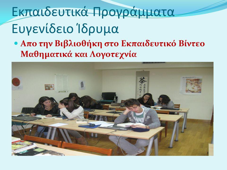 Εκπαιδευτικά Προγράμματα Ευγενίδειο Ίδρυμα  Απο την Βιβλιοθήκη στο Εκπαιδευτικό Βίντεο Μαθηματικά και Λογοτεχνία