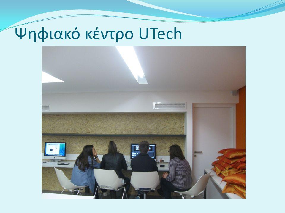 Ψηφιακό κέντρο UTech