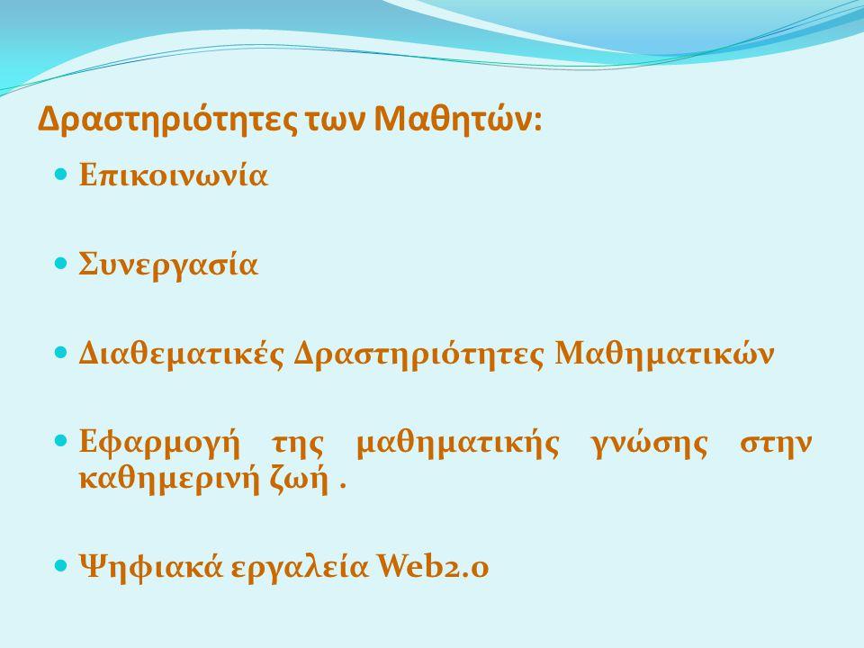 Δραστηριότητες των Μαθητών:  Επικοινωνία  Συνεργασία  Διαθεματικές Δραστηριότητες Μαθηματικών  Εφαρμογή της μαθηματικής γνώσης στην καθημερινή ζωή.