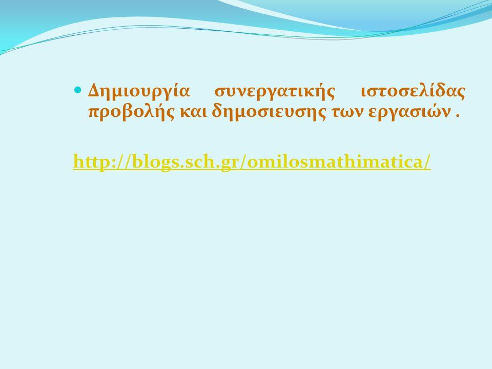  Δημιουργία συνεργατικής ιστοσελίδας προβολής και δημοσιευσης των εργασιών.