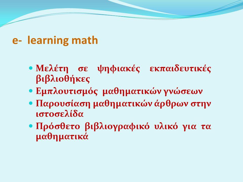 e- learning math  Μελέτη σε ψηφιακές εκπαιδευτικές βιβλιοθήκες  Εμπλουτισμός μαθηματικών γνώσεων  Παρουσίαση μαθηματικών άρθρων στην ιστοσελίδα  Πρόσθετο βιβλιογραφικό υλικό για τα μαθηματικά
