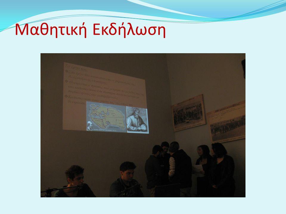 Μαθητική Εκδήλωση