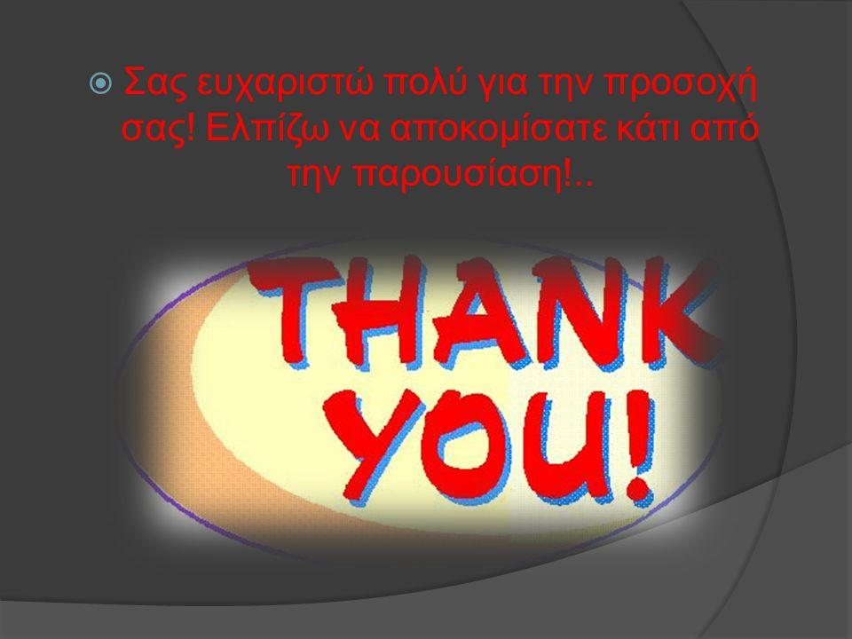  Σας ευχαριστώ πολύ για την προσοχή σας! Ελπίζω να αποκομίσατε κάτι από την παρουσίαση!..
