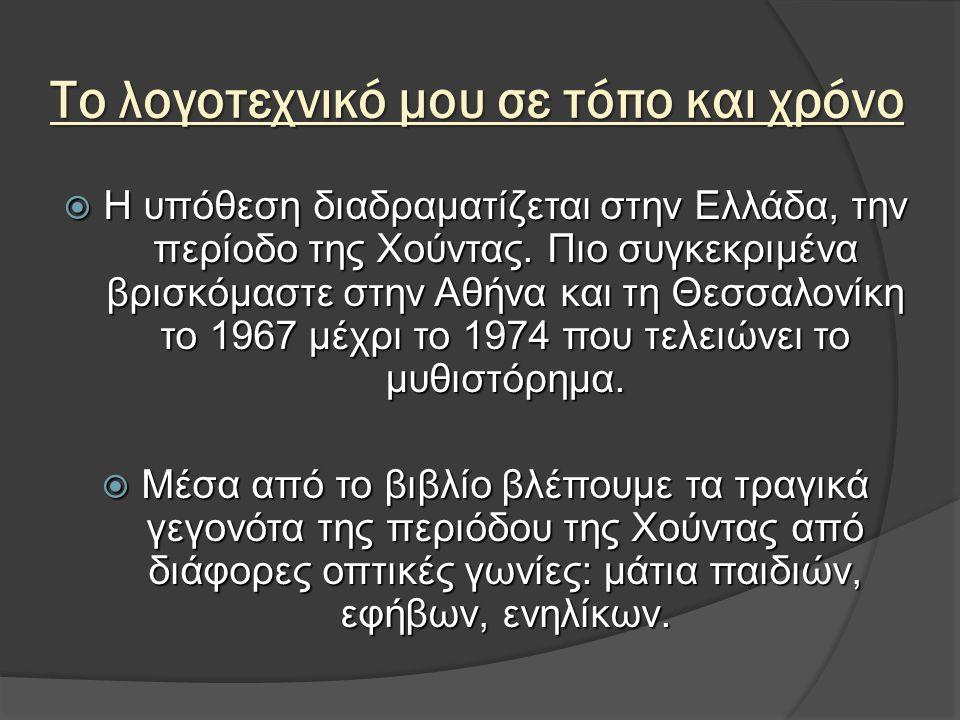 Το λογοτεχνικό μου σε τόπο και χρόνο  Η υπόθεση διαδραματίζεται στην Ελλάδα, την περίοδο της Χούντας. Πιο συγκεκριμένα βρισκόμαστε στην Αθήνα και τη