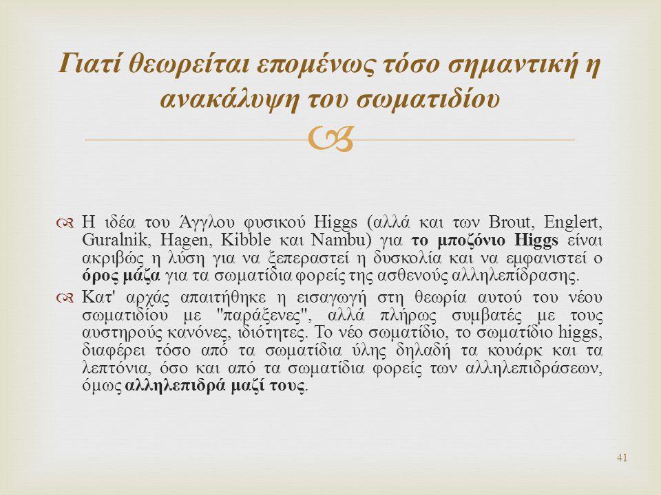   Η ιδέα του Άγγλου φυσικού Higgs ( αλλά και των Brout, Englert, Guralnik, Hagen, Kibble και Nambu) για το μποζόνιο Higgs είναι ακριβώς η λύση για ν