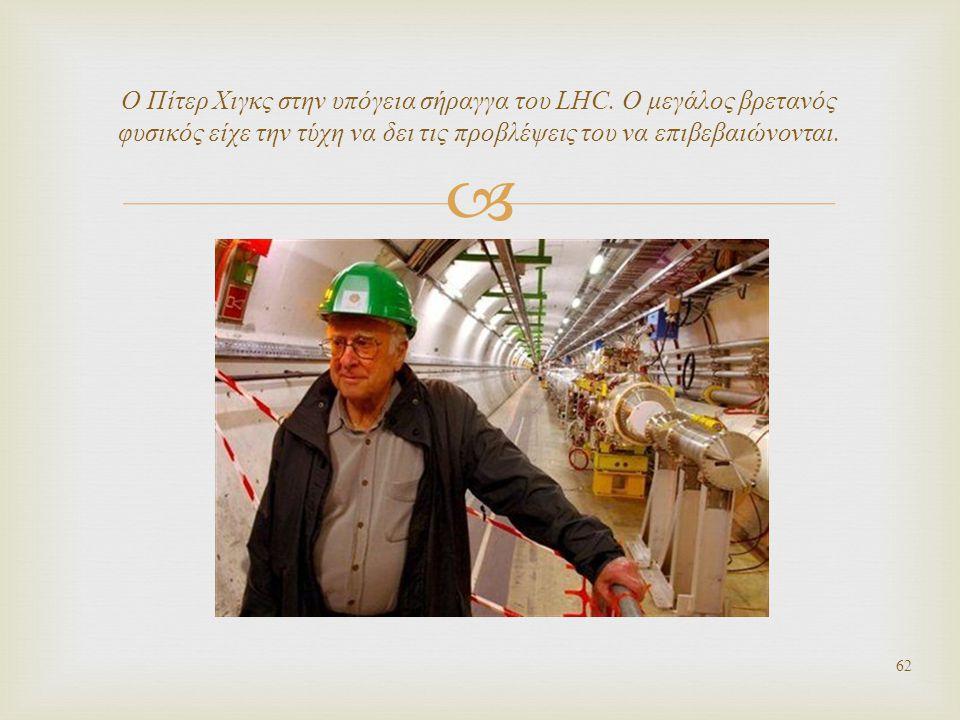  62 O Πίτερ Χιγκς στην υπόγεια σήραγγα του LHC. Ο μεγάλος βρετανός φυσικός είχε την τύχη να δει τις προβλέψεις του να επιβεβαιώνονται.