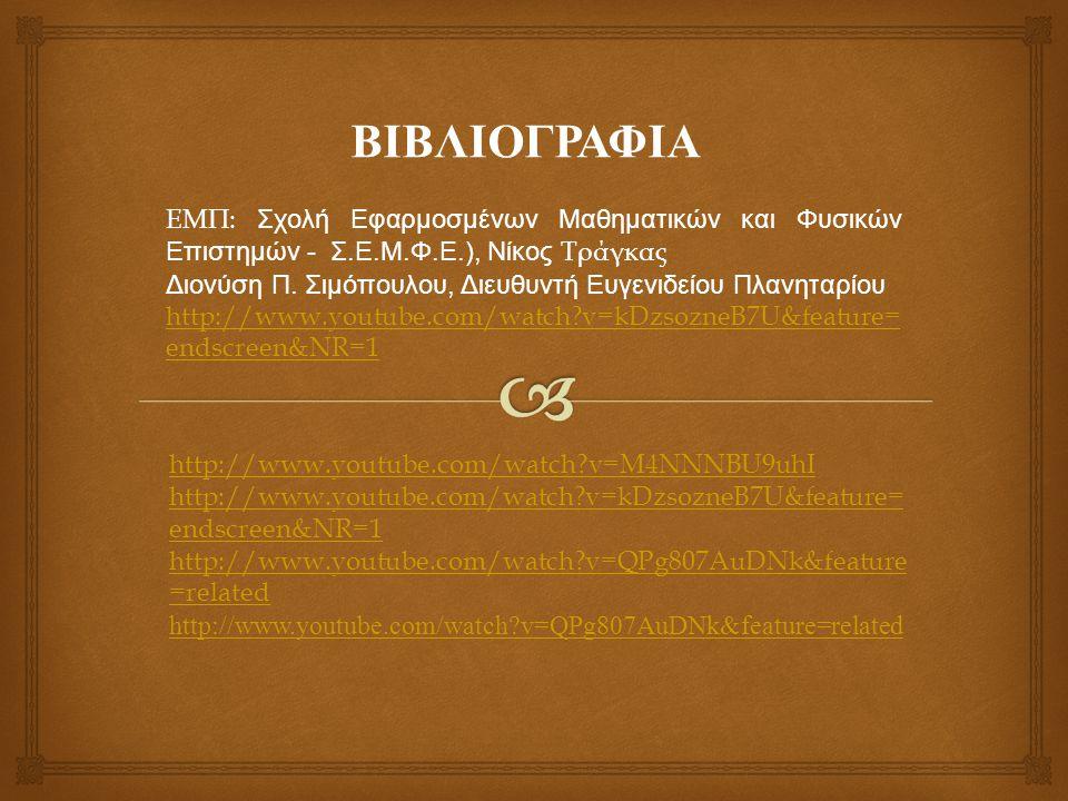 http://www.youtube.com/watch?v=M4NNNBU9uhI http://www.youtube.com/watch?v=kDzsozneB7U&feature= endscreen&NR=1 http://www.youtube.com/watch?v=QPg807AuD