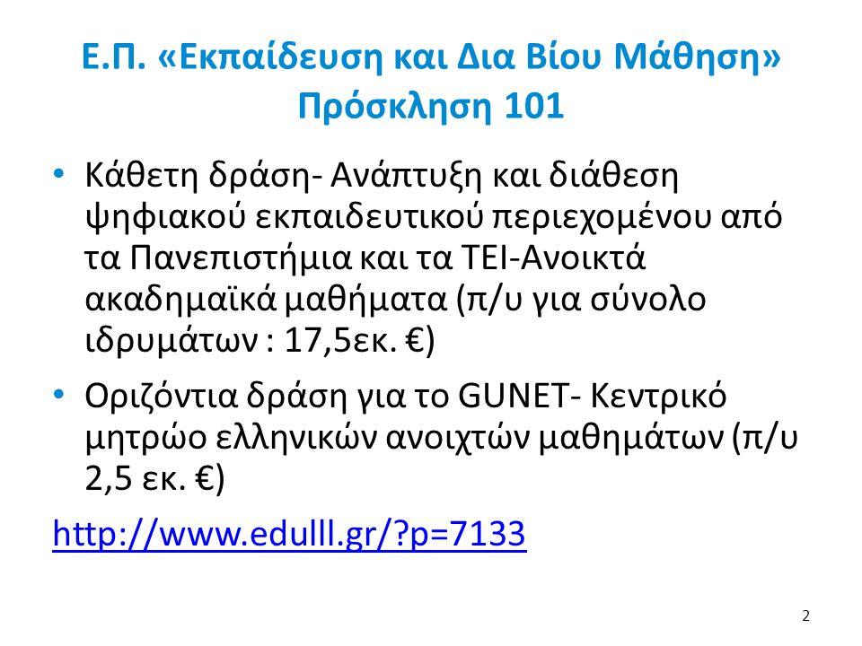 Ε.Π. «Εκπαίδευση και Δια Βίου Μάθηση» Πρόσκληση 101 • Κάθετη δράση- Ανάπτυξη και διάθεση ψηφιακού εκπαιδευτικού περιεχομένου από τα Πανεπιστήμια και τ