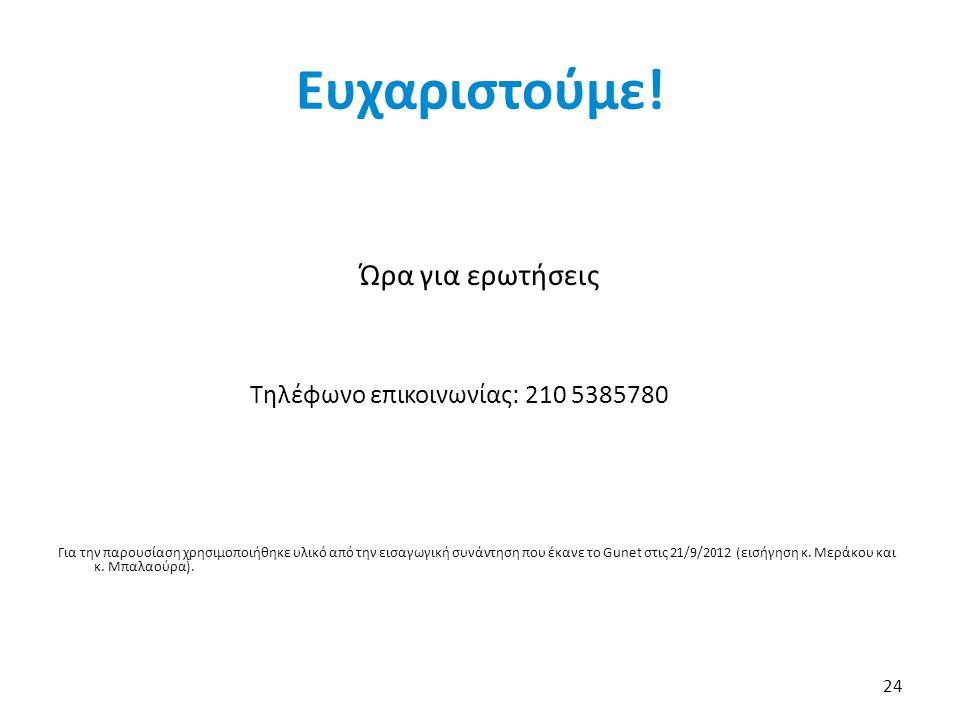 Ευχαριστούμε! Ώρα για ερωτήσεις Τηλέφωνο επικοινωνίας: 210 5385780 Για την παρουσίαση χρησιμοποιήθηκε υλικό από την εισαγωγική συνάντηση που έκανε το
